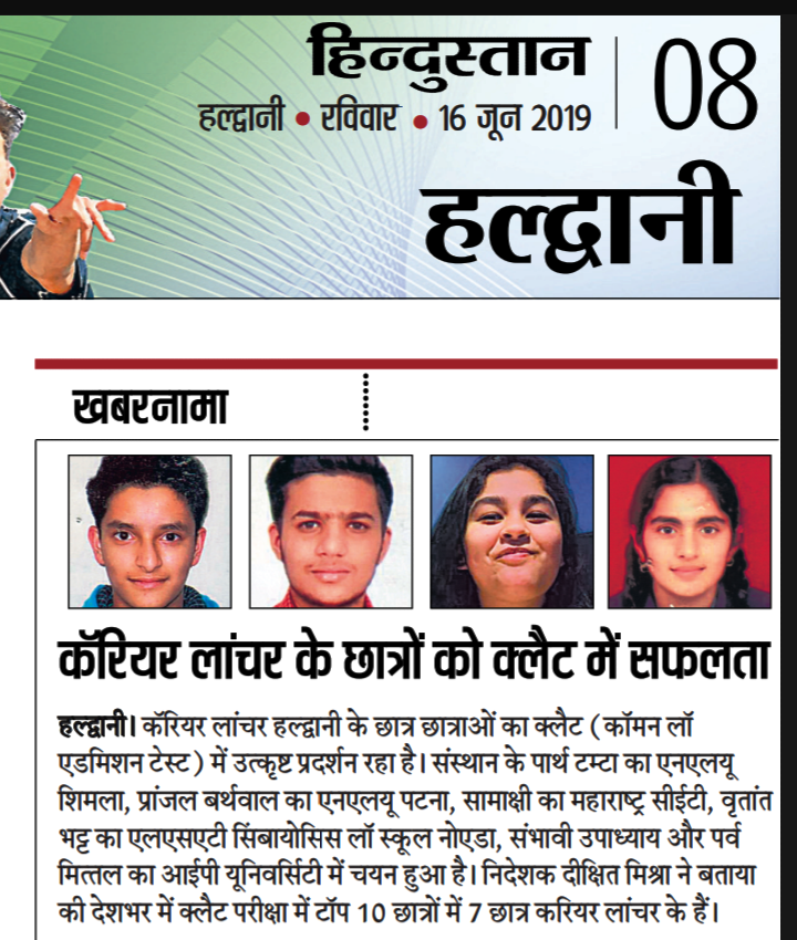 //www.careerlauncher.comclat news coverd by hindustan on 16th june 2019